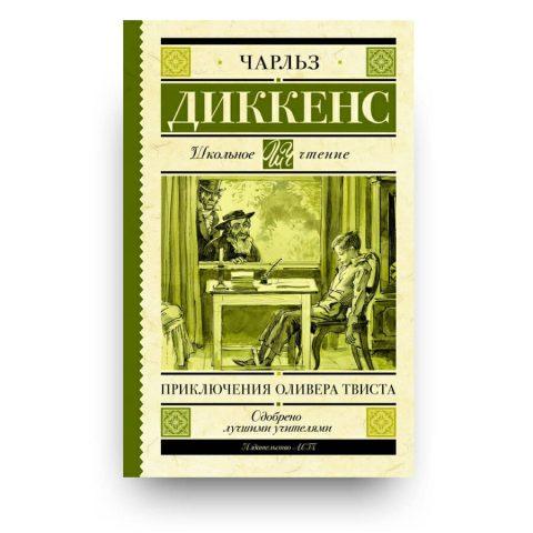 """Книга """"Приключения Оливера Твиста"""" Чарльз Диккенс купить в Италии"""