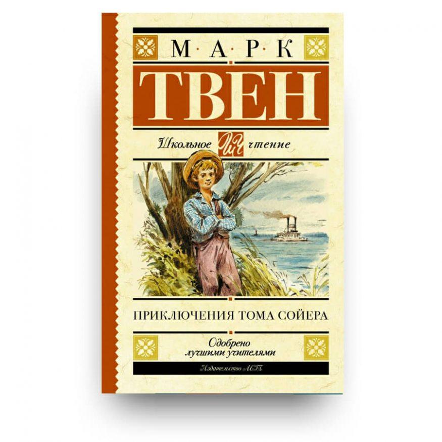 Libro Le avventure di Tom Sawyer di Mark Twain in Russo