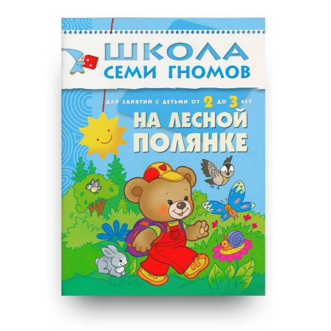 книга-На лесной полянке. Третий год обучения.Школа семи гномов-купить в Италии