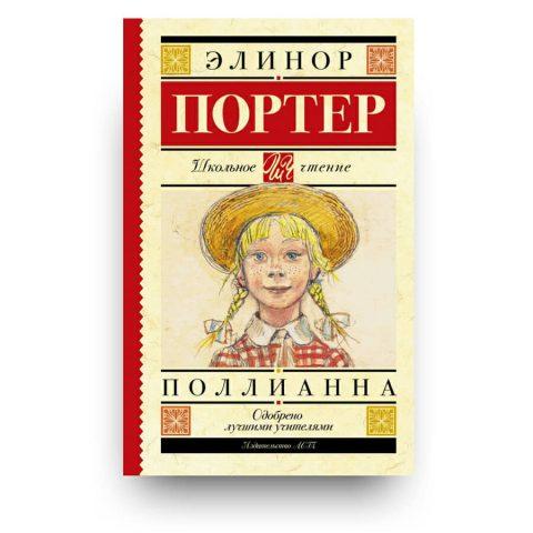 Libro Pollyanna di Eleanor Hodgman Porter in Russo