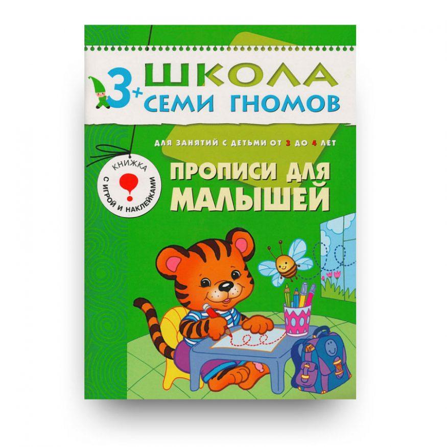 книга-Прописи для малышей. Четвертый год обучения.Школа семи гномов-купить в Италии