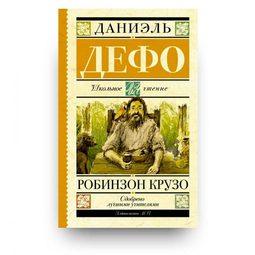 Libro Robinson Crusoe in Russo
