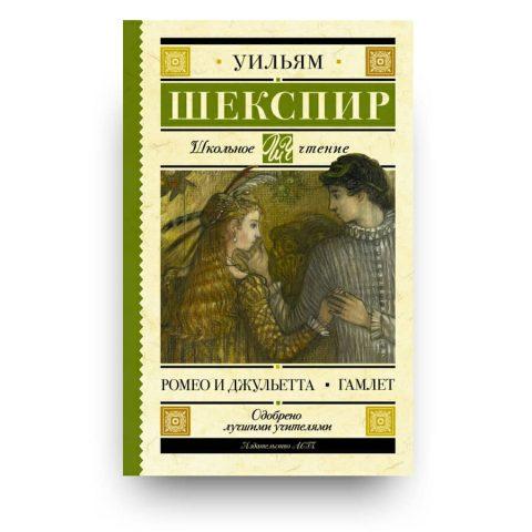 """Книга """"Ромео и Джульетта. Гамлет"""" Уильям Шекспир купить в Италии"""