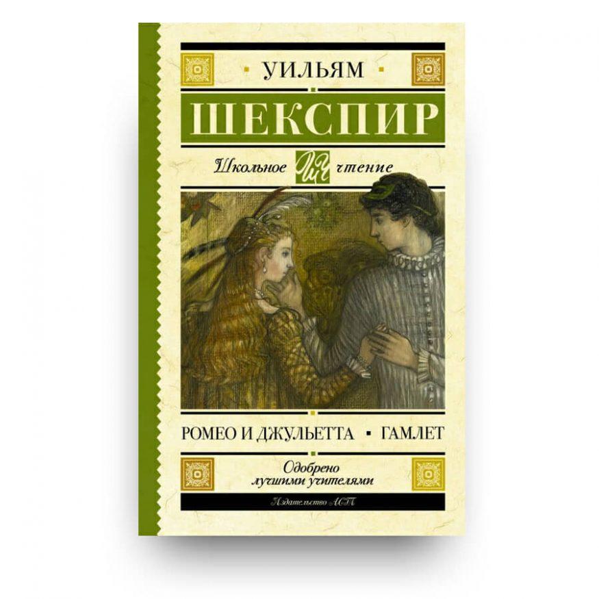 Libro Romeo e Giulietta in Russo