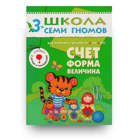 libro-in-russo-schet-forma-velichina-chetvertyy-god-obucheniya-cover