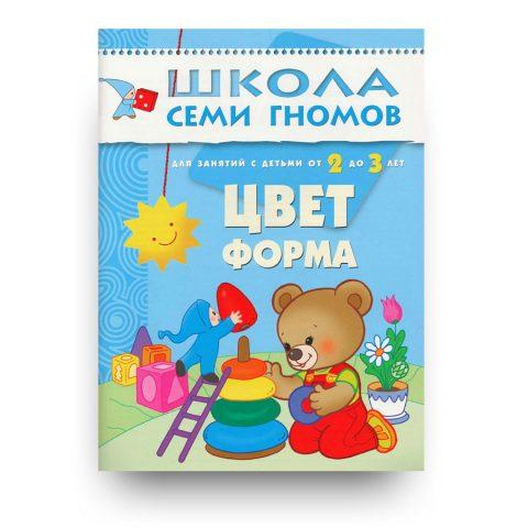 libro-in-russo-tsvet-forma-tretiy-god-obucheniya-cover