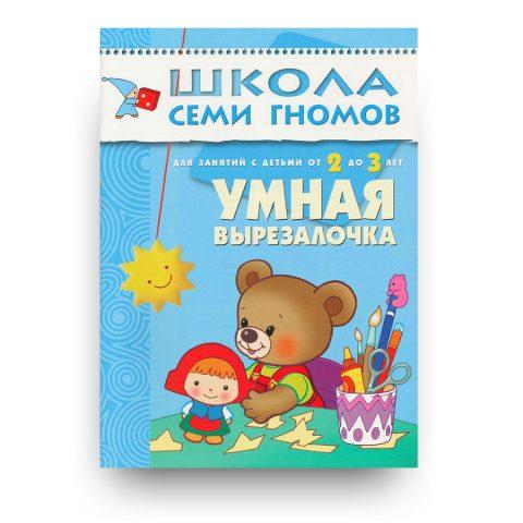 libro-in-russo-umnaya-vyrezalochka-tretiy-god-obucheniya-cover