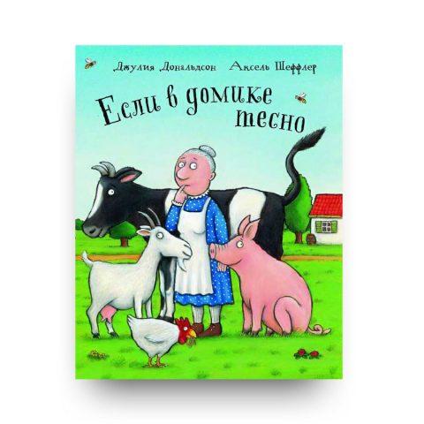 книга-Если в домике тесно-Джулия Дональдсон-купить в Италии
