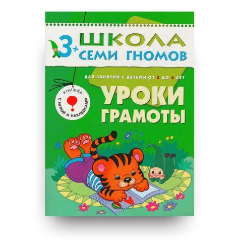 libro-in-russo-uroki-gramoty-chetvertyy-god-obucheniya-cover
