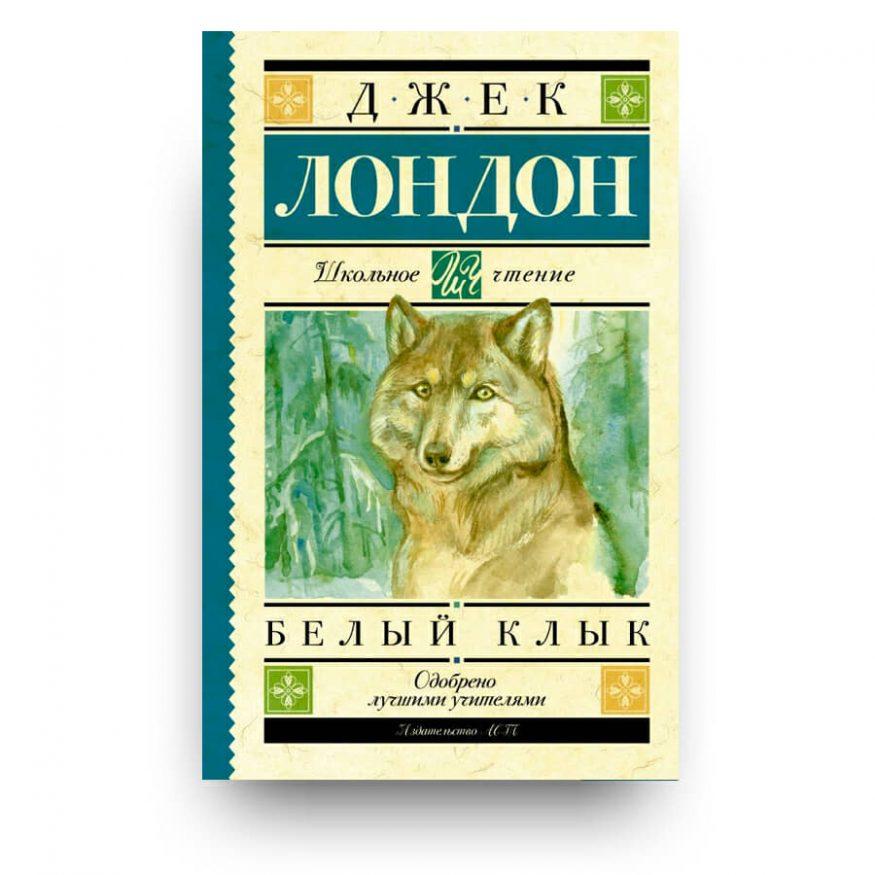 Libro Zanna Bianca in Russo
