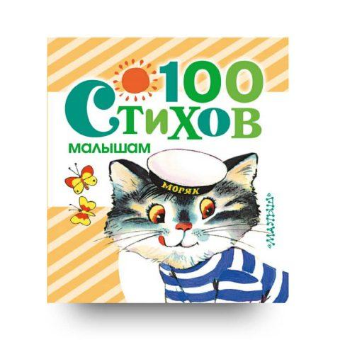 "Книга на русском ""100 стихов малышам"""
