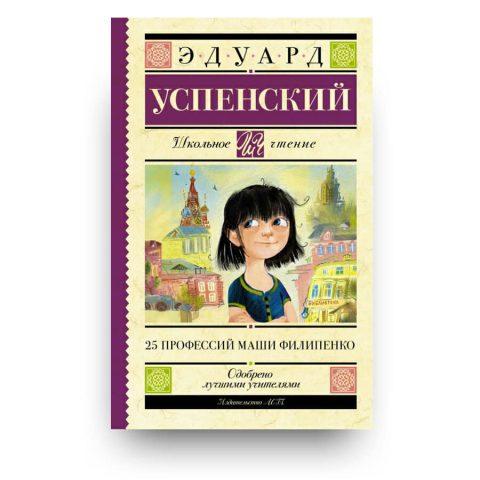 Libro in Russo 25 professij Maši Filipenko di Eduard Uspenskij