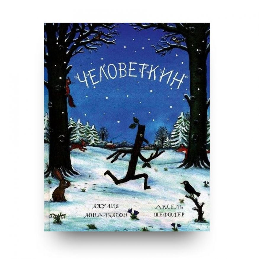 libro-in-russo-bastoncino-cover