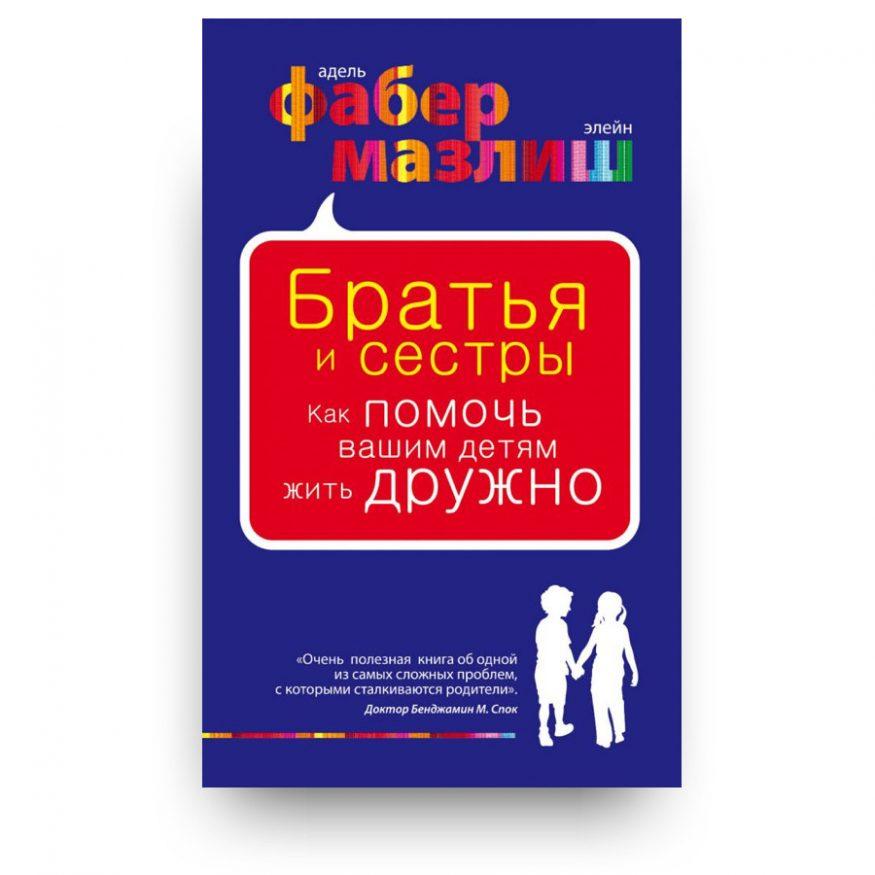 книга-Братья и сестры. Как помочь вашим детям жить дружно-купить в Италии