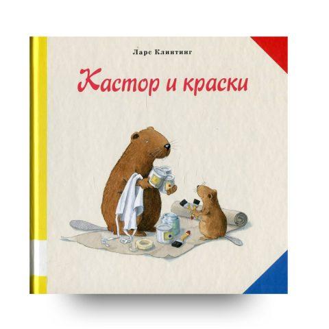 книга-Кастор и краски-купить в Италии