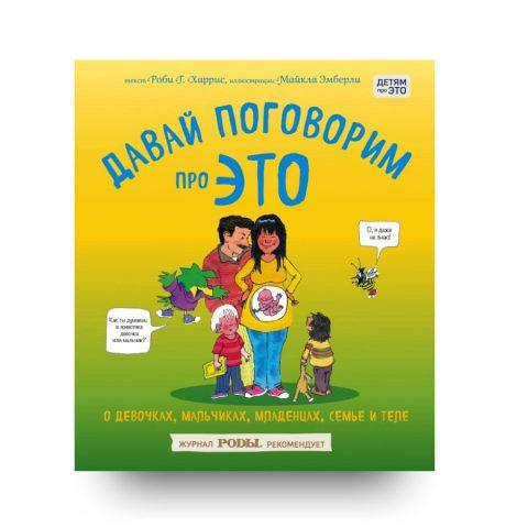 libro-in-russo-davaj-pogovorim-pro-eto-o-devochkah-malchikah-mladencah-semyah-i-tele-cover