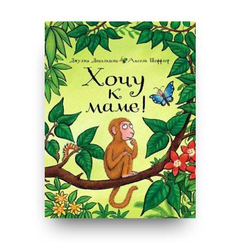libro-in-russo-dove-la-mia-mamma-cover