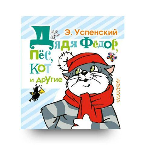 LIbro in Russo di Eduard Uspenskij