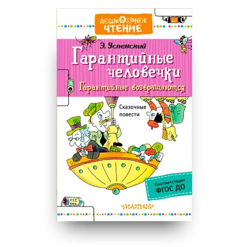 Libro in Russo di Èduard Uspenskij