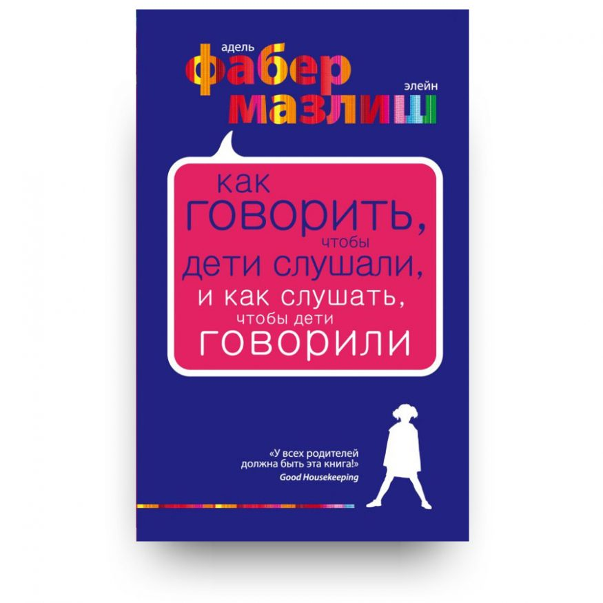 книга-Как говорить, чтобы дети слушали, и как слушать, чтобы дети говорили-Психология. Воспитание по Фабер и Мазлиш-купить в Италии