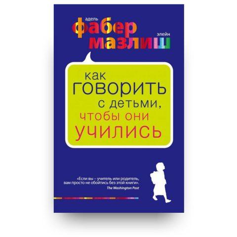 книга-Как говорить с детьми, чтобы они учились-Психология. Воспитание по Фабер и Мазлиш-купить в Италии