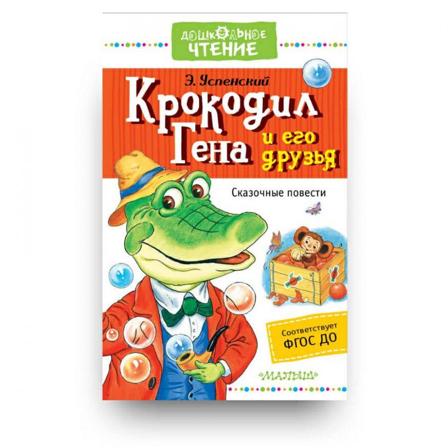 Libro in Russo Krokodil Gena i ego druzʹja di Èduard Uspenskij
