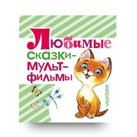 """Книга на русском языке """"Любимые сказки - мультфильмы"""""""