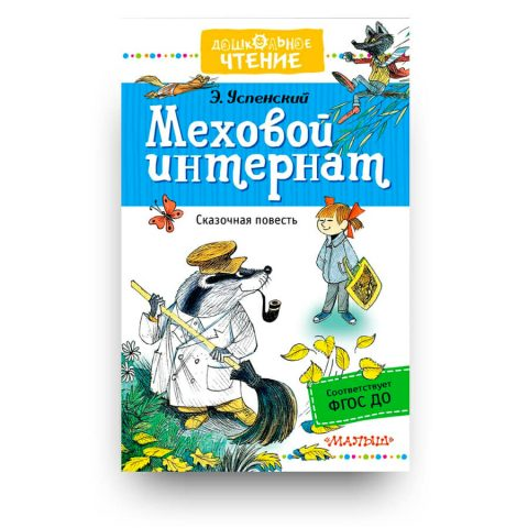 Libro in Russo Mehovoj internat di Èduard Uspenskij