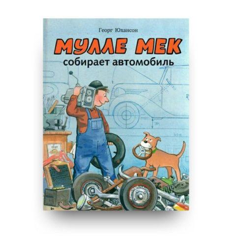 книга-Мулле Мек собирает автомобиль-купить в Италии