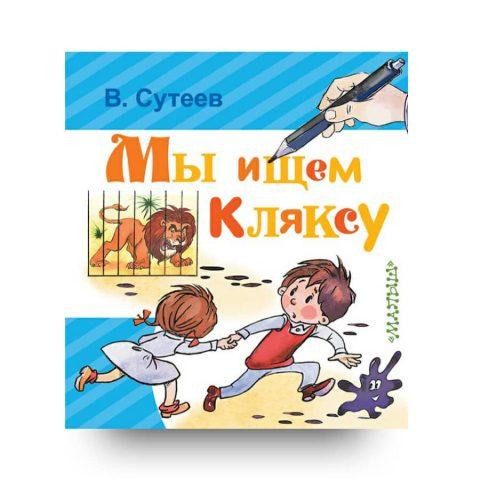 Libro in Russo per Bambini di Vladimir Suteev