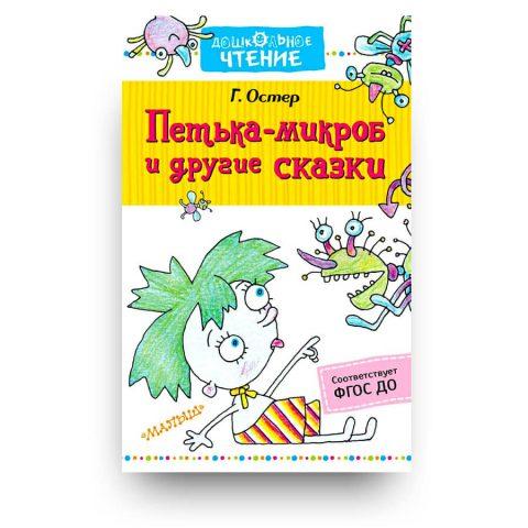 Libro in Russo Petʹka-mikrob i drugie skazki di Grigorij Oster
