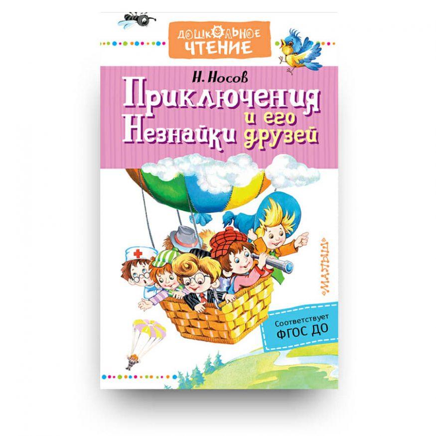 Книга Приключения Незнайки и его друзей - Николай Носов - купить в Италии