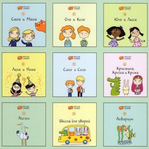 Набор для первого чтения Простые книжки - Нина Романова - Набор-1-9-купить в Италии