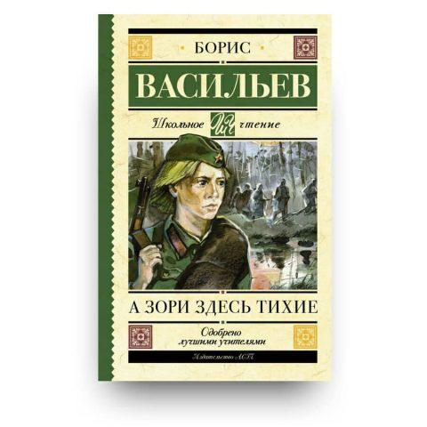 Русские книги в Италии - А зори здесь тихие - Борис Васильев