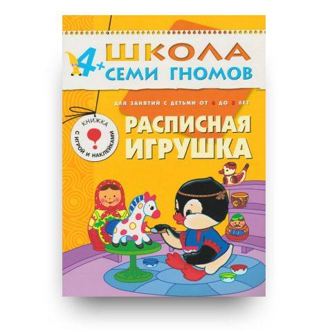 libro-in-russo-raspisnaya-igrushka-pyatyy-god-obucheniya-cover