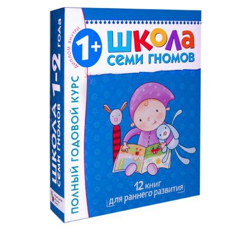 книга-Школа Семи Гномов 1-2 года.  Полный годовой курс-купить в Италии