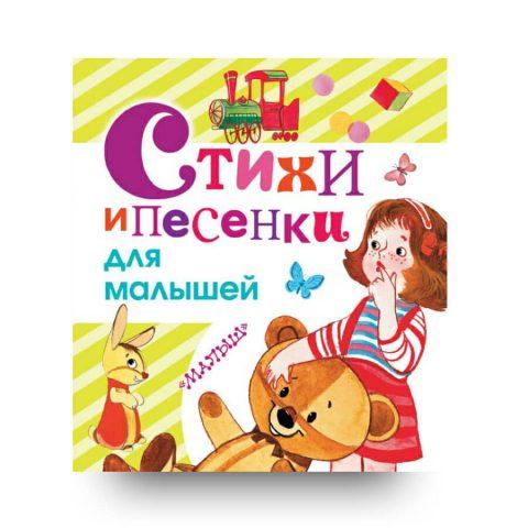 """Книга на русском """"Стихи и песенки для малышей"""""""