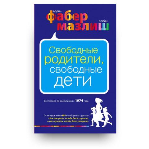 книга-Свободные родители, свободные дети-Психология. Воспитание по Фабер и Мазлиш-купить в Италии