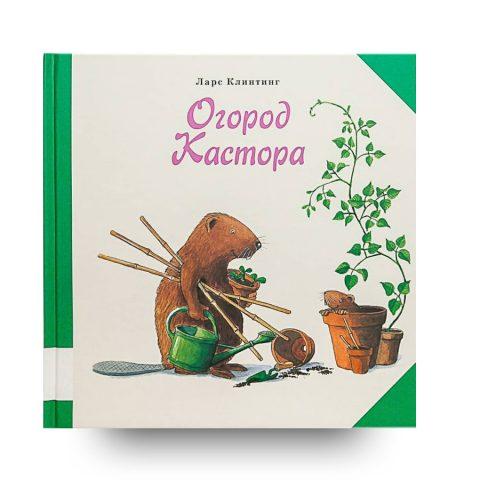 libro-in-russo-teodoro-coltiva-i-fagioli-cover
