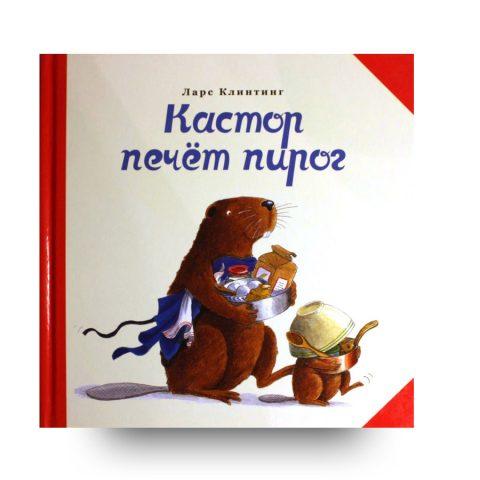 книга-Кастор печёт пирог-купить в Италии