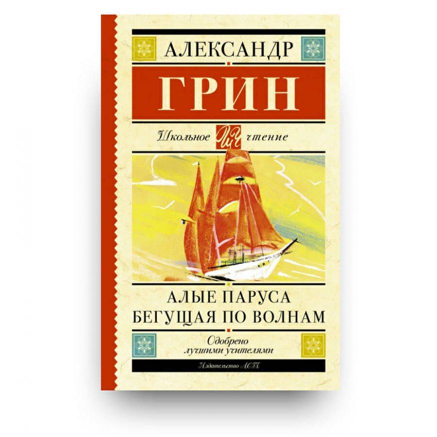 Libro Vele Scarlatte di Aleksandr Grin in Russo