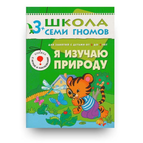 libro-in-russo-ya-izuchayu-prirodu-chetvertyy-god-obucheniya-cover