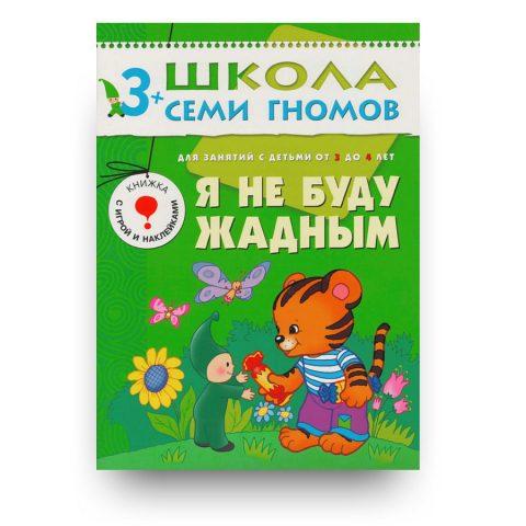 libro-in-russo-ya-ne-budu-zhadnym-chetvertyy-god-obucheniya-cover