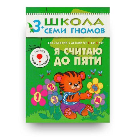 libro-in-russo-ya-schitayu-do-pyati-chetvertyy-god-obucheniya-cover