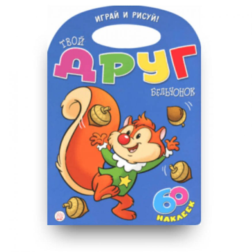 Libro gioco in Russo con stickers