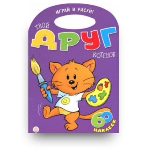 Книга с наклейками - Играй и рисуй! Твой друг котенок - купить в Италии
