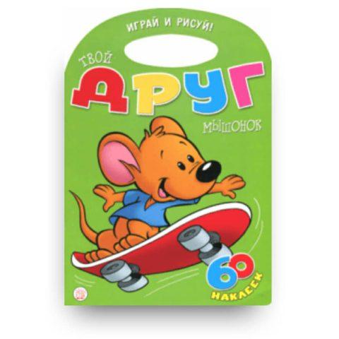Книга для детей с наклейками - Играй и рисуй! Твой друг мышонок - купить в Италии