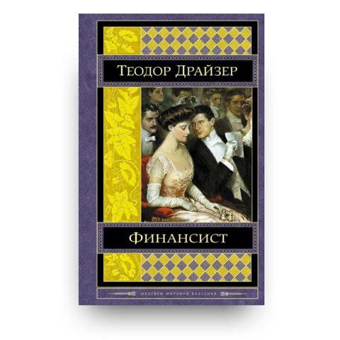 Libro Il finanziere di Theodore Dreiser in Russo