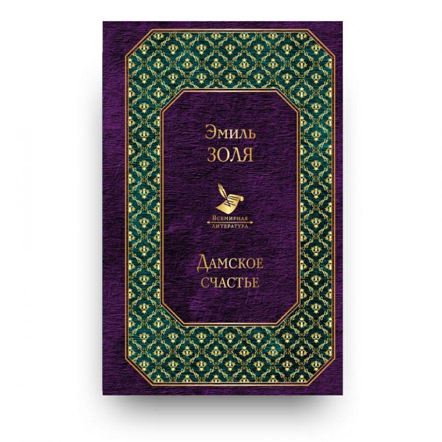 Libro Al paradiso delle signore di Emile Zola in Russo