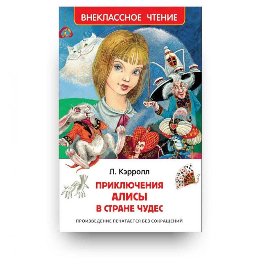 libro-in-russo-alice-nel-paese-delle-meraviglie-cover
